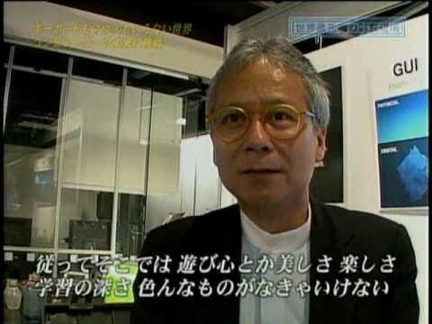 石井 裕(Hiroshi ISHII):MIT Media Lab., Part1 of 2
