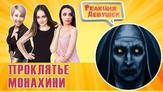 Реакция девушек - Проклятие монахини -Трейлер 2018 Русский