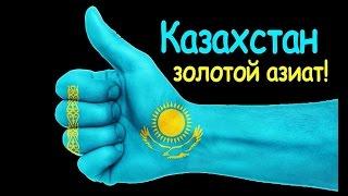 КАЗАХСТАН | ИНТЕРЕСНЫЕ ФАКТЫ О СТРАНЕ!