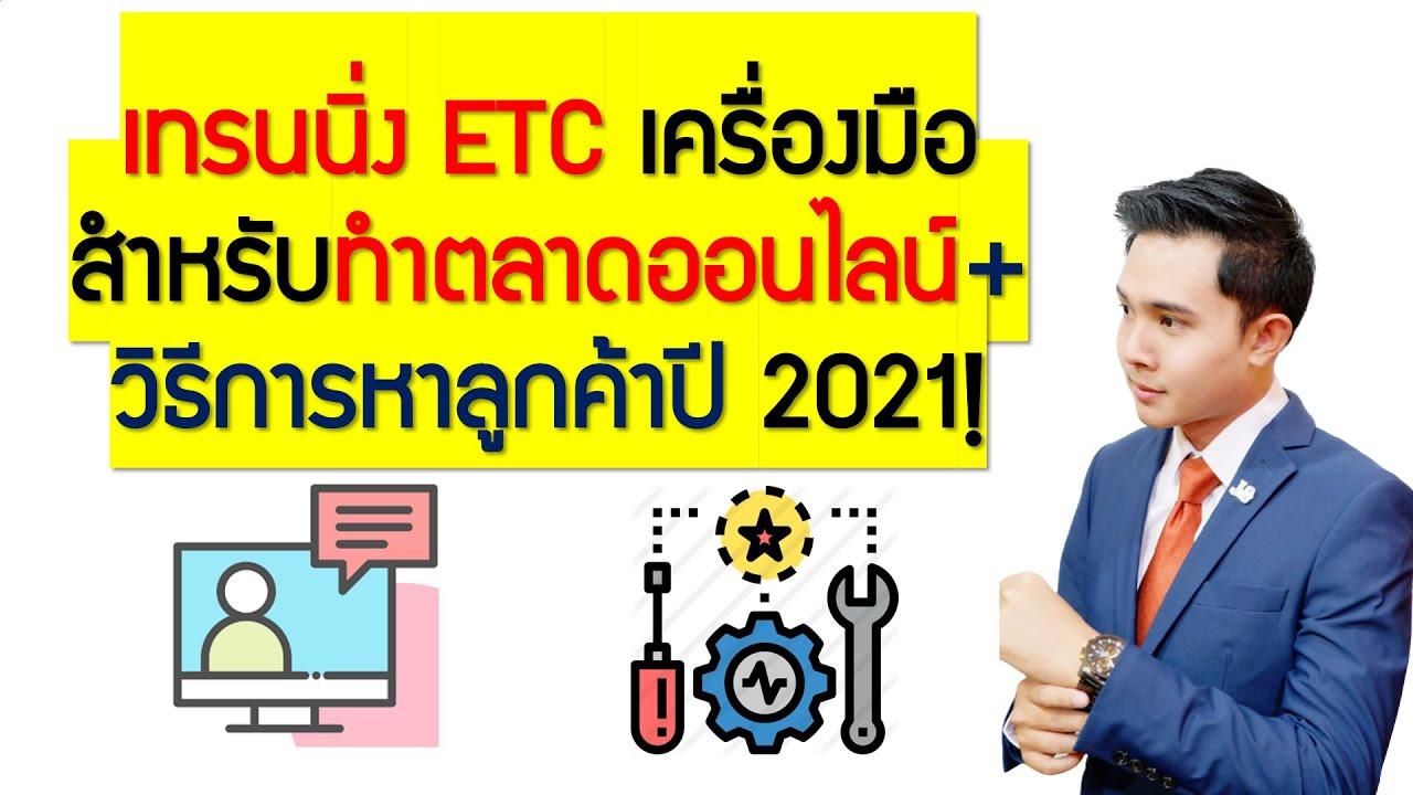 เทรนนิ่ง ETC เครื่องมือสำหรับทำตลาดออนไลน์+วิธีการหาลูกค้าปี 2021!