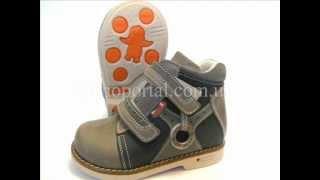 Детская ортопедическая обувь(Презентация детской ортопедической обуви. Больше информации на сайте http://www.orthoportal.com.ua/ А также на страничк..., 2013-02-09T09:47:17.000Z)