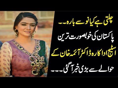 Actress Aima Khan Kay Hawale se Bari Khabar