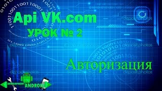 Android обучение. API vk.com Урок #2 Авторизация Development in android