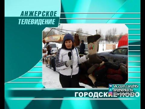 Городские новости Анжеро-Судженска от 9.12.19