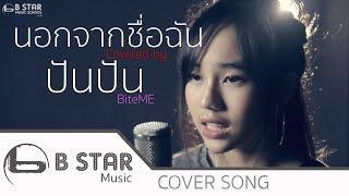 ActArt - นอกจากชื่อฉัน [Cover Video] by ปันปัน BiteME