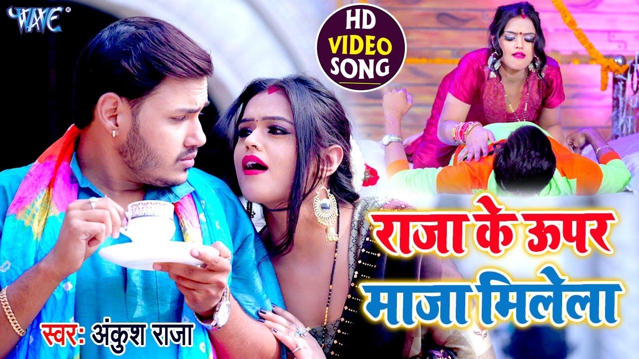 राजा के ऊपर माजा मिलेला | #Ankush Raja का यह विडियो मार्केट में मचा रहा है बवाल | Bhojpuri Song 2021