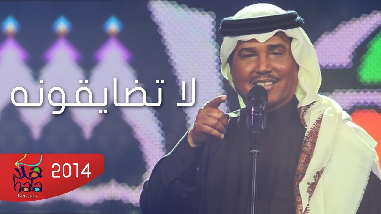محمد عبده لا تضايقونه هلا فبراير 2014 Youtube