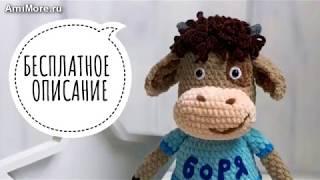 Амигуруми: схема Бычок Боря. Игрушки вязаные крючком - Free crochet patterns.