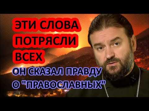 САМАЯ ШОКИРУЮЩАЯ ПРОПОВЕДЬ от Андрея Ткачёва  =О людях, травмированных 'православием'=
