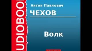 2000231 Аудиокнига. Чехов Антон Павлович. «Волк»