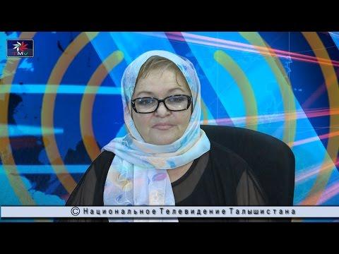 TALYSHISTAN TV 23.09.2015 NEWS IN AZERBAIJANI-TURKISH