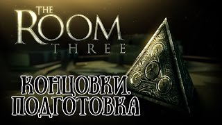 видео Игра The Room Three: прохождение концовки