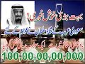 1,00,00,00,00,000 SR for Public Investment Fund KSA / King Salman