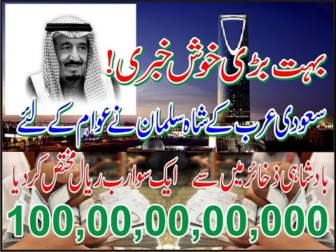 1,00,00,00,00,000 SR for Public Investment Fund KSA / King Salman