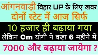 Anganwadi up and bihar salary increase 10,000 only ? | and cm yogi anganwadi importent news