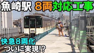 【8両対応化】 阪神魚崎駅 ホーム延伸工事 & 青木駅 引き上げ線新設