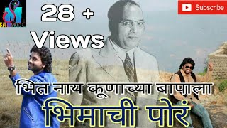 Bhit Ny Kunachya Bapala Bhimachi Por - Bhimjayanti 127 | Adarsh Shinde | Utkarsh Shinde | SAN MUSIC