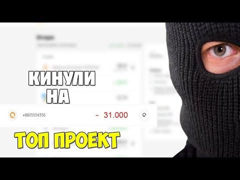 ТОП ПРОЕКТА GTA SAMP КИНУЛИ НА 30.000 РУБЛЕЙ (РАЗОБЛАЧЕНИЕ FREE-KASSA)