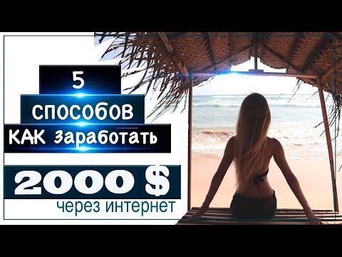 Как заработать деньги в интернете в долларах $