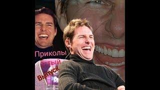 3 минуты смеха. Новинки приколов 2019 года. #5 Выпуск.