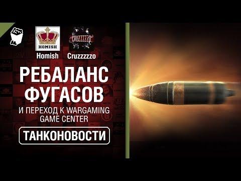 Ребаланс Фугасов и переход к Wargaming Game Center - Танконовости №363 - От Homish и Cruzzzzzo [WoT]