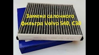 Замена салонного фильтра Volvo S40 C30