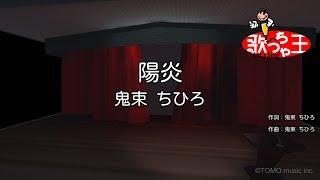 【カラオケ】陽炎/鬼束 ちひろ