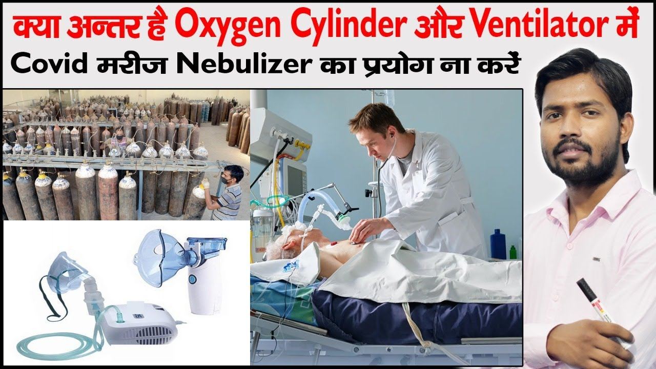 What is Liquid Oxygen | LMO | OPD | ICU | ICU Ward | OT | Oxygen Therapy | Nebulizer | Ventilator |