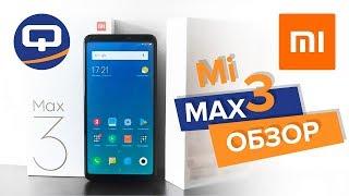 Обзор Xiaomi Mi Max 3 - третий вовсе был...лопата/ QUKE.RU /