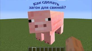 Майнкрафт: Загон для Овец - YouTube