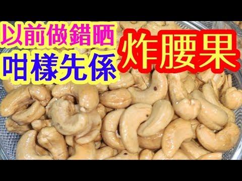Crunchy Cashews! No Need to Deep Fry!HK