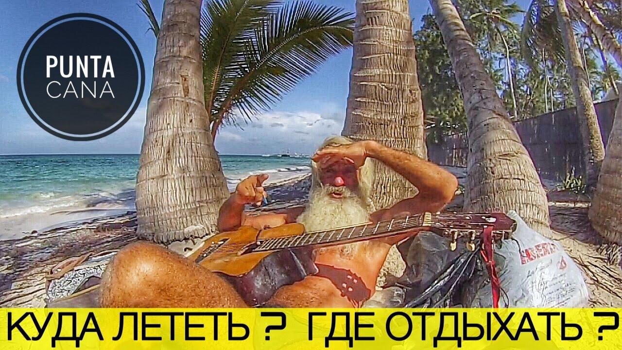 Пунта Кана. Бомж Блоггер. Путин Приколы. Большая Акула. Отдых в Доминикане.