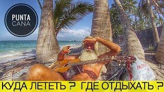 Пунта Кана. Бомж Блоггер. Путин Приколы. Большая Акула. Отдых в Доминикане.(Куда лететь? Где отдыхать? Пунта Кана. Бомж Блоггер. Путин Приколы. Большая Акула. Отдых на море. Where to fly?..., 2016-08-22T10:45:38.000Z)