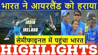 Watch Full Highlights India vs Ireland Women's World T20 | India Beat Ireland and Reach Semifinal