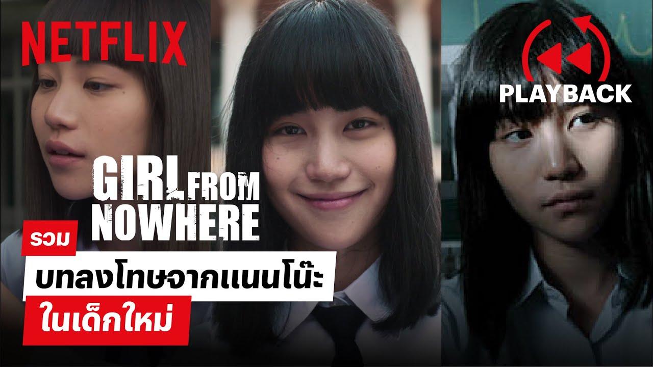 รวมบทลงโทษจาก 'แนนโน๊ะ' ใน 'เด็กใหม่' ก่อนไปดูซีซั่นสอง!   เด็กใหม่ (Girl From Nowhere)   Netflix