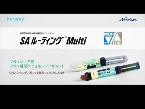 SA ルーティング Multi 製品紹介