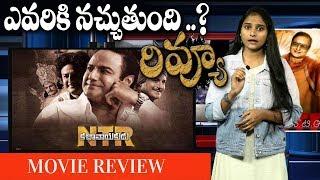 NTR Kathanayakudu Movie Review | #NTRBIOPICREVIEW | Balakrishna | Rana | i5 Network