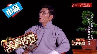 《笑声传奇》第10期小品《小先生》:小先生高晓攀忆年少青梅【东方卫视官方高清】