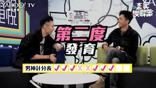 04 【森美搜尋器】 Pakho 尷尬高呼:我梗係男神啦!