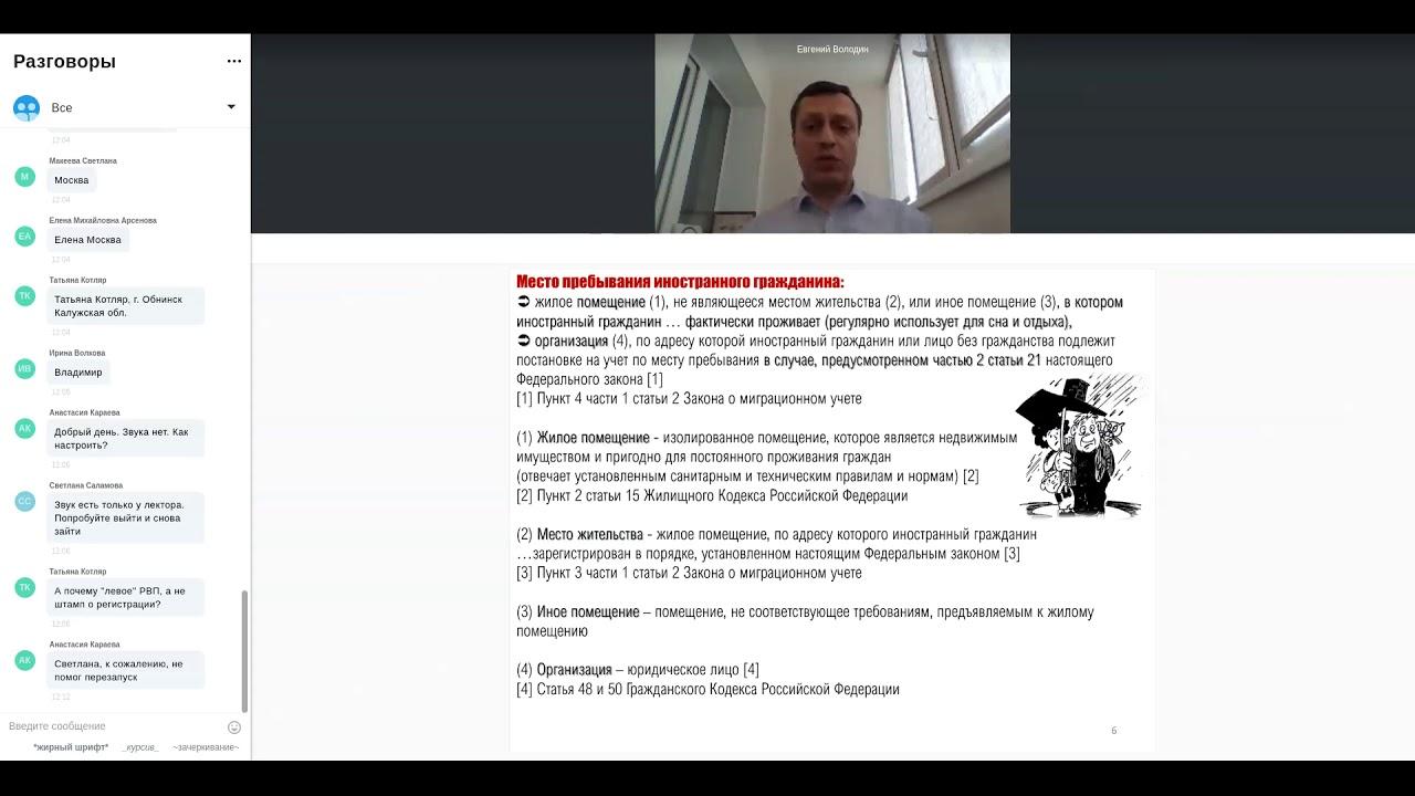 Запись вебинара «Миграционный учет: новый регламент МВД России»