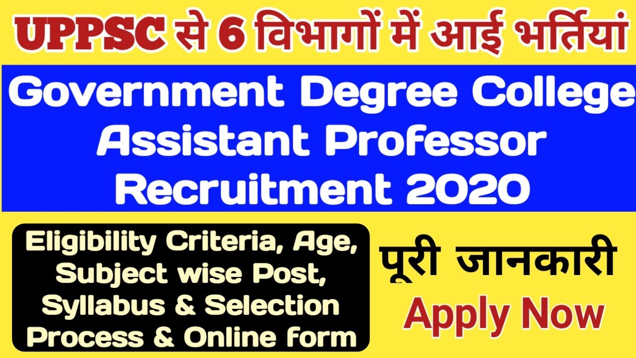 UPPSC Government Degree College Assistant Professor Recruitment 2020। Eligibility, Selection Process