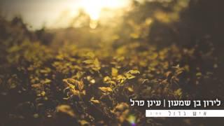 לירון בן שמעון | עינן פרל - איש גדול