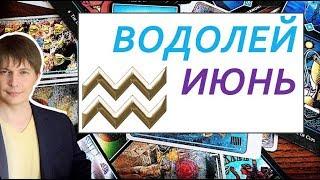 ВОДОЛЕЙ ГОРОСКОП НА ИЮНЬ 2018 / Душевный гороскоп Павел Чудинов
