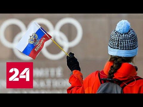 Дело не в допинге: лучших спортсменов России на Олимпиаду не пригласили - Россия 24
