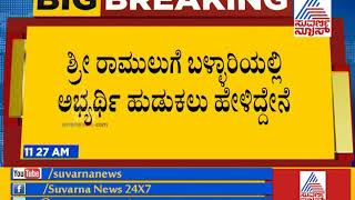 BJP state president BS Yeddyurappa has not demanded the Lok Sabha polls