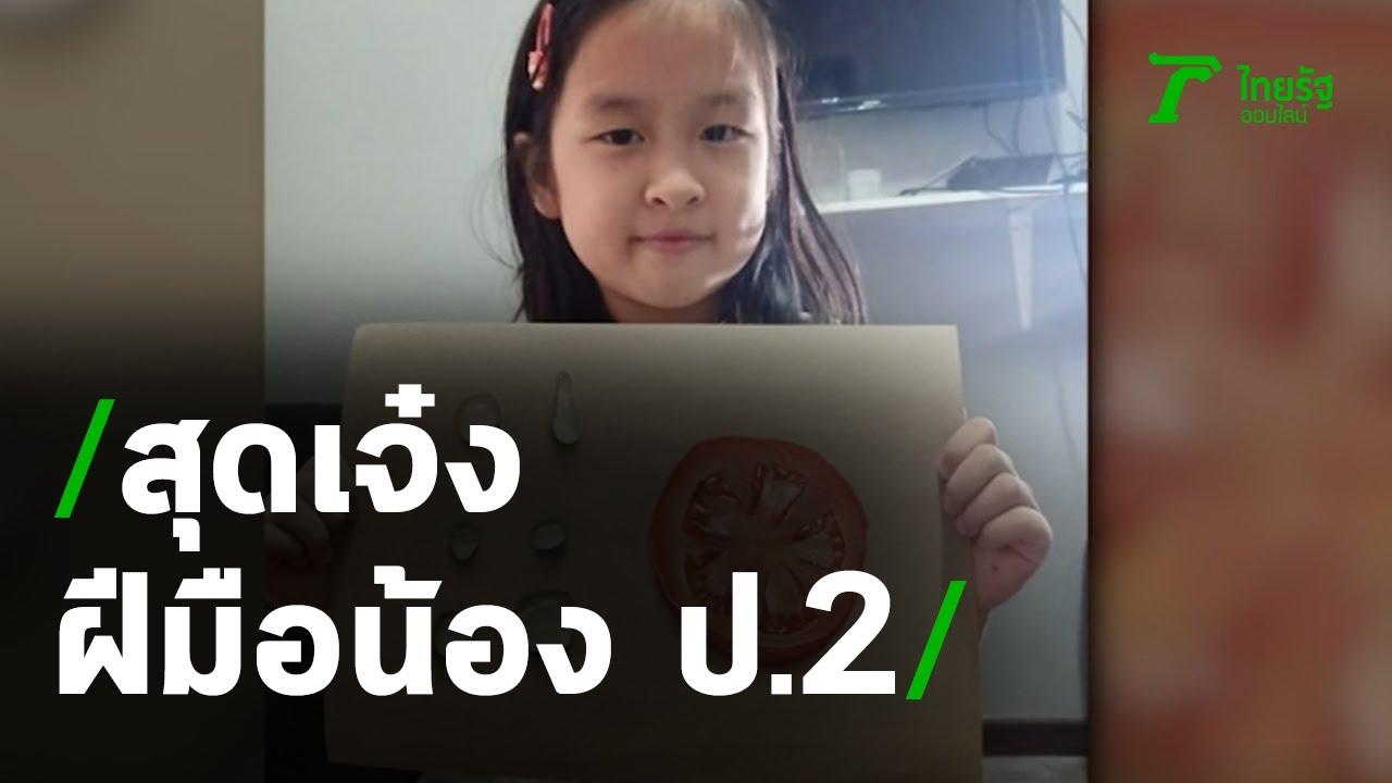 หนูน้อยป.2 ฝึกวาดภาพ 3 มิติ ฝีมือสุดเจ๋ง | 14-06-63 | ข่าวเช้าไทยรัฐ เสาร์-อาทิตย์