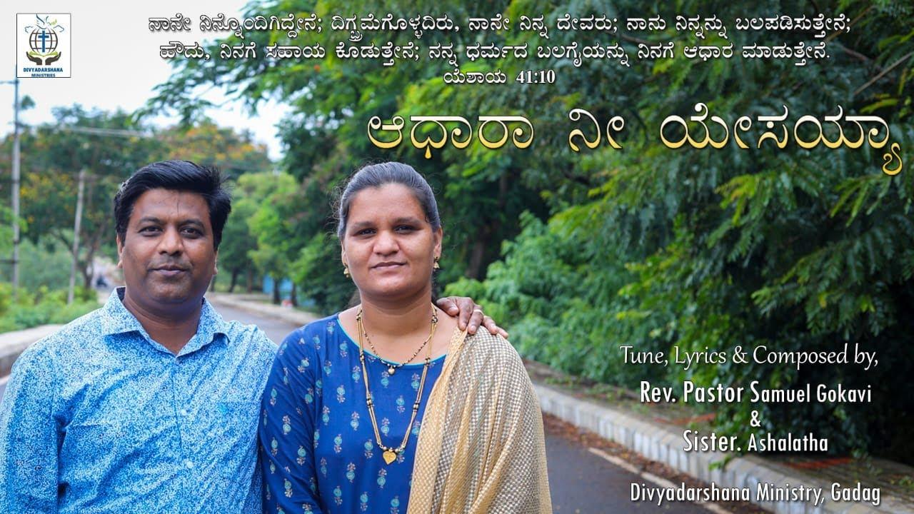 Aadhara Nee Yesayya – ಆಧಾರಾ ನೀ ಯೇಸಯ್ಯಾ