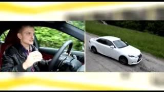 Наши тесты - Lexus IS