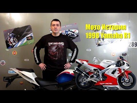 Мото история спортбайка Yamaha YZF-R1 1998 (обзор мотоцикла Ямахи Эр Один 1998/1999 года) - 1 серия
