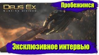 httpwwwshopbukaru  тут вы можете купить много игр и Deus Ex Mankind Divided тут тоже будет  Новости стримы разнообра